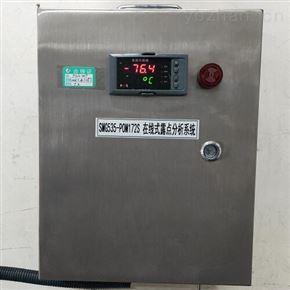 SMG535在線微水量分析系統