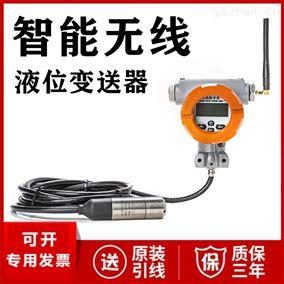 JC-2000-W-Y智能无线液位变送器厂家价格 液位传感器