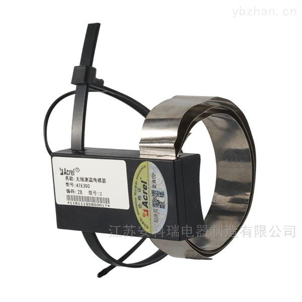 高压带电接点无线测温配置方案 无线通讯测控终端