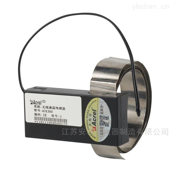 电力设备在线无线测温配置方案 无线通讯测控终端
