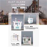 OSEN-FC强氧化剂粉尘场所食品加工厂粉尘浓度监测仪