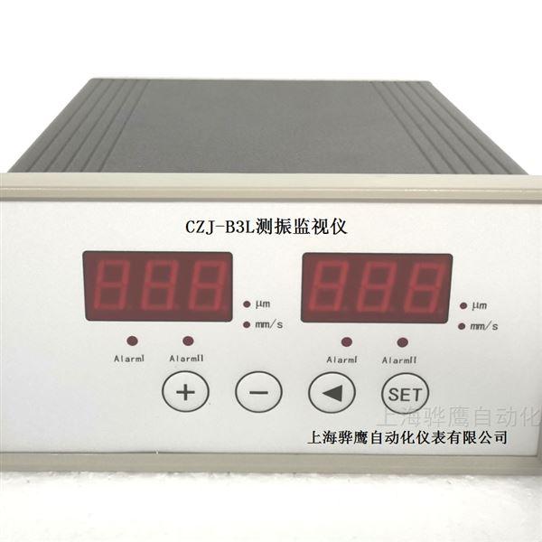 HZD-L-B型四通道振动烈度监控仪