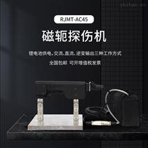 充电式交流磁轭探伤仪RJMT-45DC