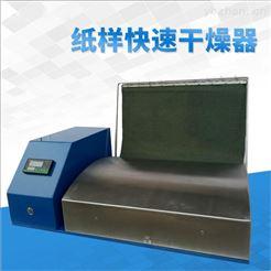 CHGZ-01纸样快速干燥器