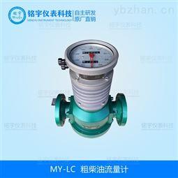 流量计测量粗柴油生产厂家货源供应