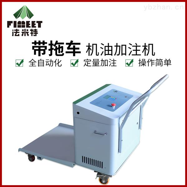 法米特液晶显示机油加注机