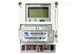 DDSK311S-J型单相电子式费控电能表(费控,通信模块-CPU卡-开关内置)