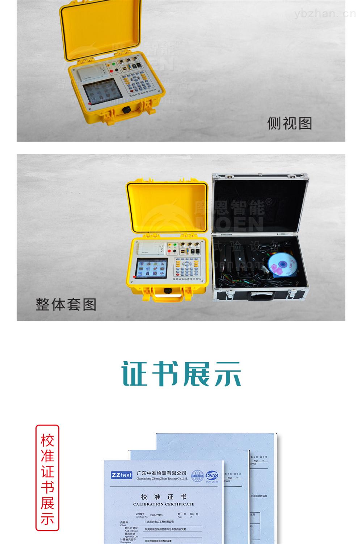 便携式电能质量分析仪侧面图