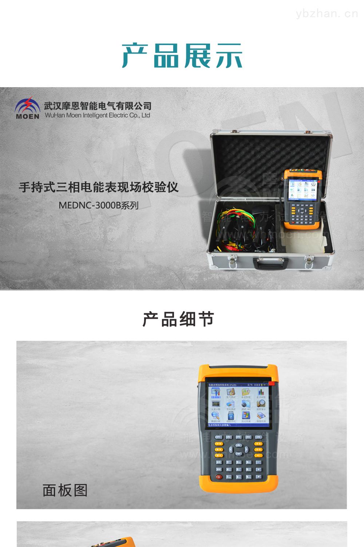 用电检查仪产品展示