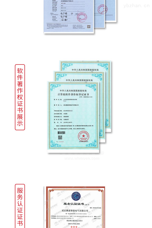 用电检查仪软件证书
