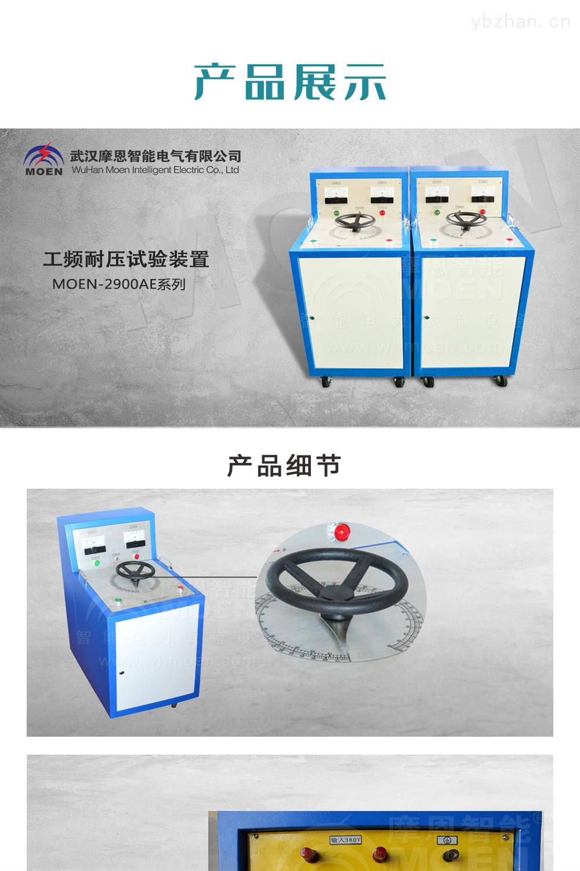 工频耐压试验装置产品展示