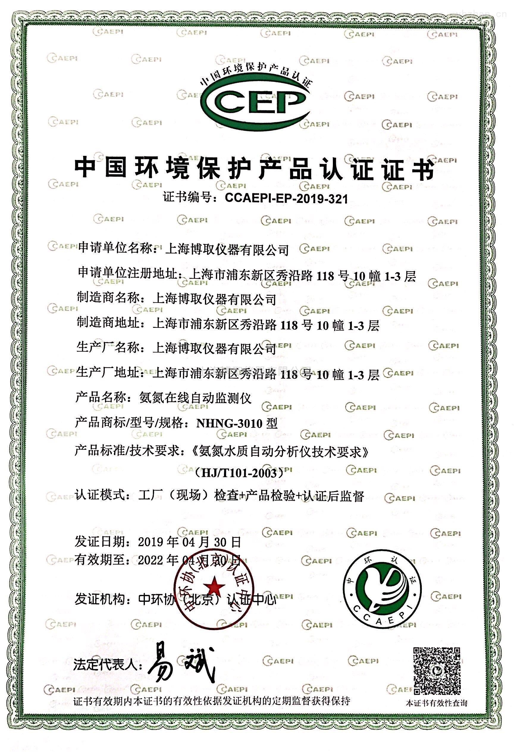 氨氮CEP认证