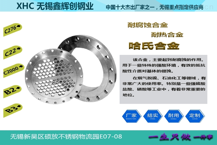 四川n08020镍基合金法兰焊缝耐蚀