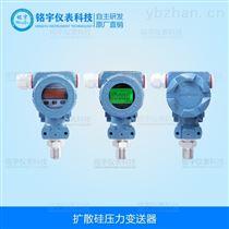 扩散硅压力变送器优质供应商