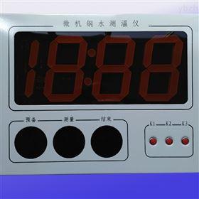 SCW-98AB铸造用大屏幕微机钢水测温仪