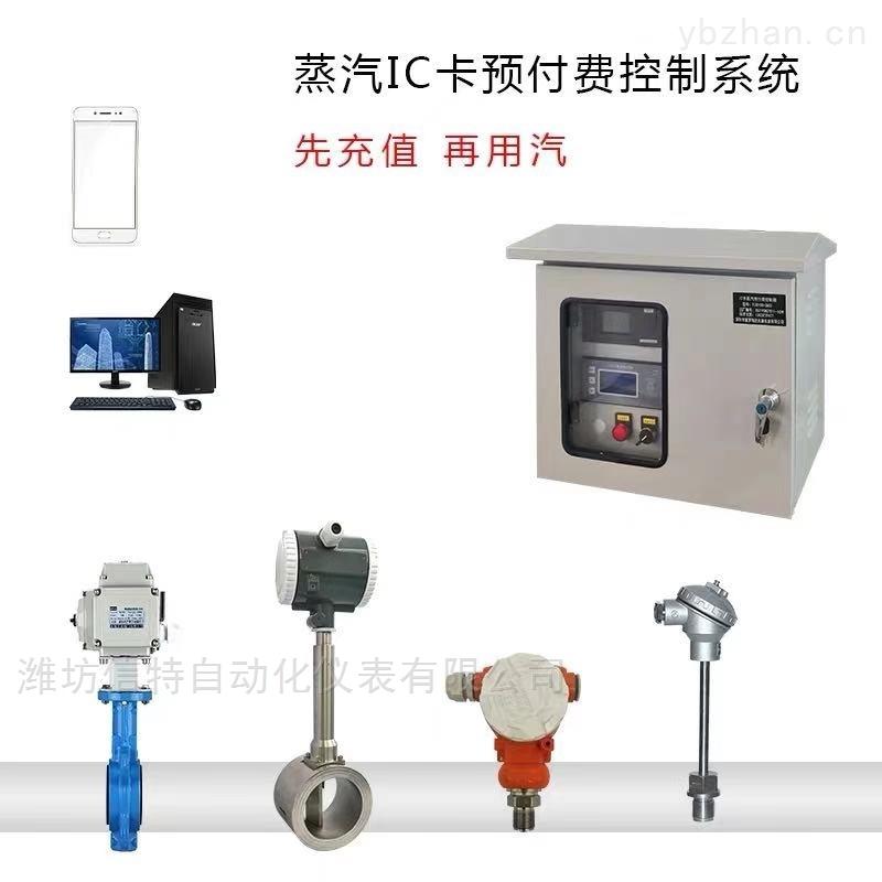 蒸汽监控预付费手动控制终端