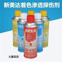 DPT-5新美达着色渗透探伤剂