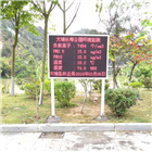 OSEN-FY洛阳4A级景区负氧离子监测仪