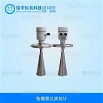 智能雷達液位計 專業生產商
