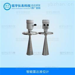 智能雷达液位计 专业生产商