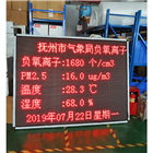 OSEN-FY安徽天然氧吧负氧离子监测仪