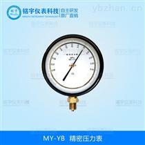 精密压力表0.25级 0.4级 厂家供应 质优价廉