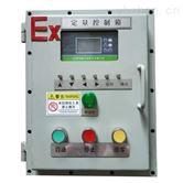 防爆定量控制柜系统