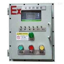 WDK型防爆定量控制柜系統