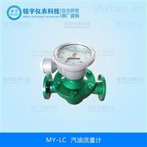 汽油流量計 銘宇儀表生產供應商
