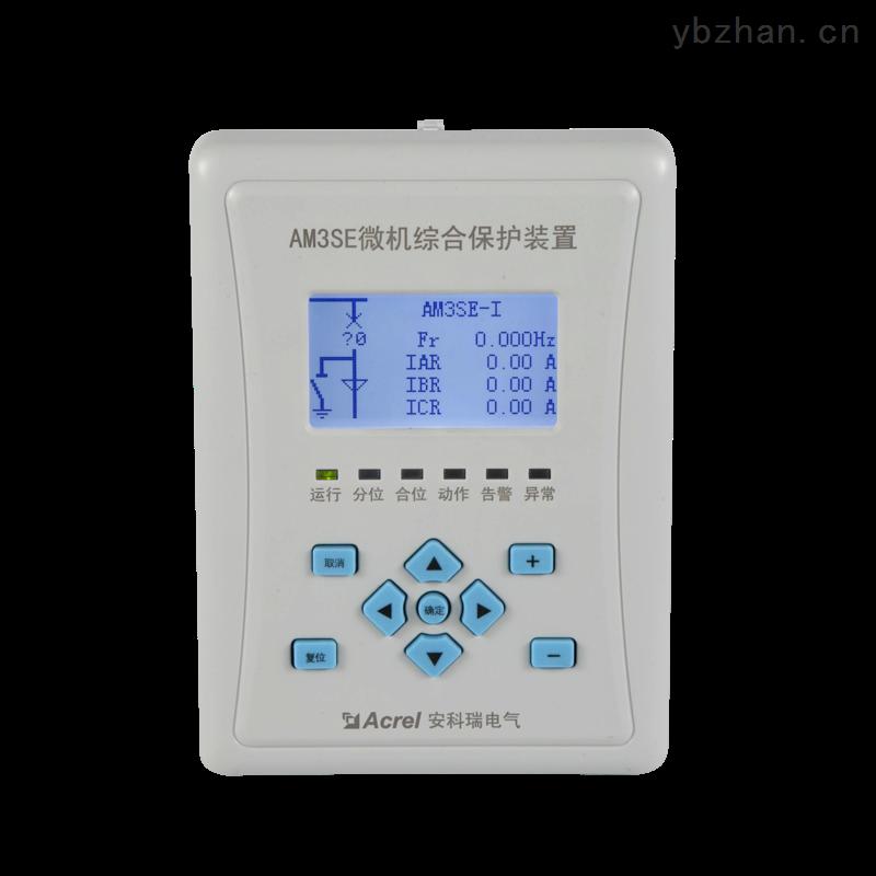 安科瑞中压保护装置PT监测电压型保护