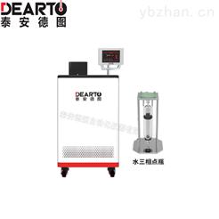 DTF-CT01水三相点自动冻制与保存装置18L