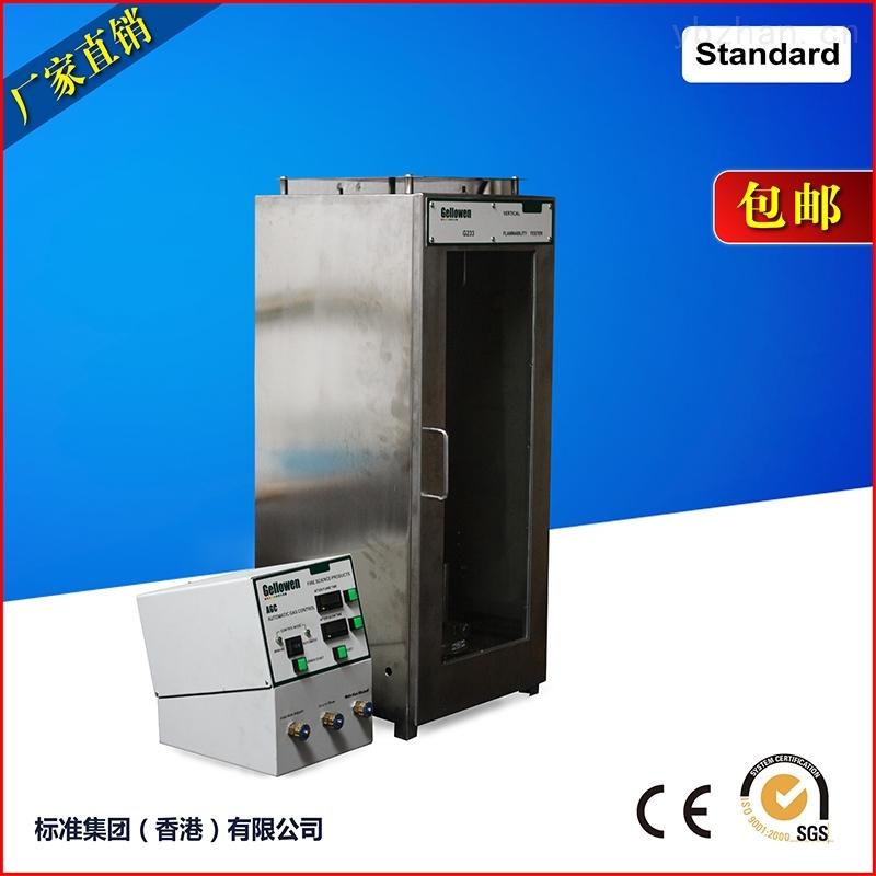 垂直燃烧仪/纺织品阻燃测试仪