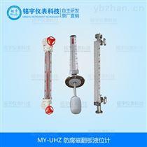 MY-UHZ防腐磁翻板液位計-價格廠家-全網Z低