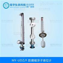 MY-UDZ/F防腐磁浮子液位计-好品质
