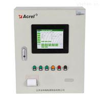 AFRD100/B安科瑞防火门监控器实时监测256个点位