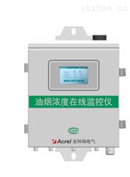 ACY100-Z4H1餐饮油烟监测仪