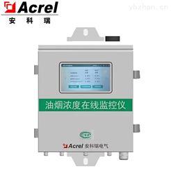 ACY100-Z4H1-4G餐饮业油烟监测仪