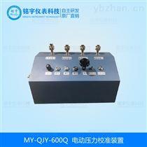 電動壓力校準裝置報價 選型