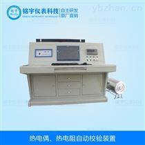 熱電偶自動檢測裝置銘宇儀表*