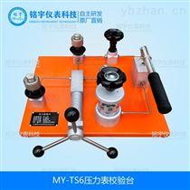 臺式液體壓力泵MY-TS6廠家價格