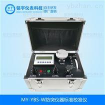 MY-YBS-W防突儀器標準校驗儀廠家