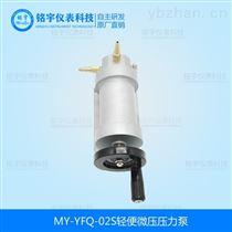 轻便微压压力泵  生产厂家  铭宇仪表