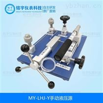 MY-LHJ-Y氣壓壓力泵壓力表效驗臺變送器壓力校驗臺