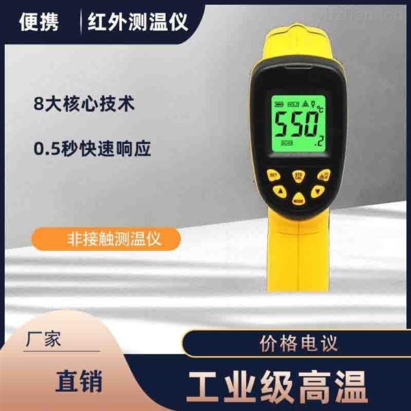便携式红外线测温仪