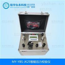 MY-YBS-JK25智能壓力校驗儀