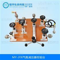 校验仪气瓶减压器厂家生产直销