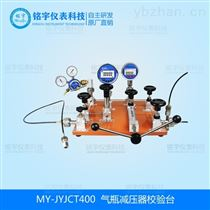 MY-JYJCT400减压器校验台减压阀检定装置