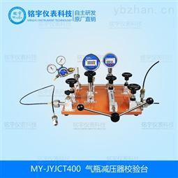气瓶减压器校验台技术专业生产