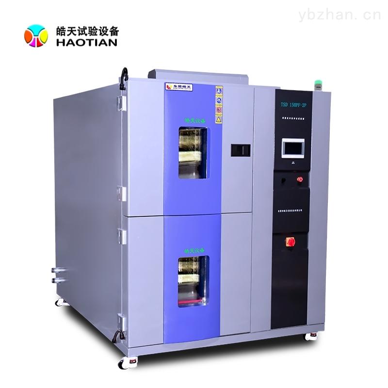 高低温冷热冲击试验箱持久耐用