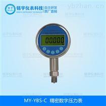 MY-YBS-C精密数字压力表真空数表